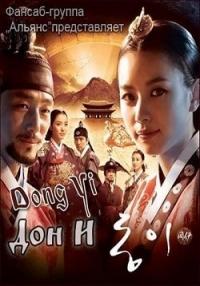 Дон И | Dawn | Dong Yi