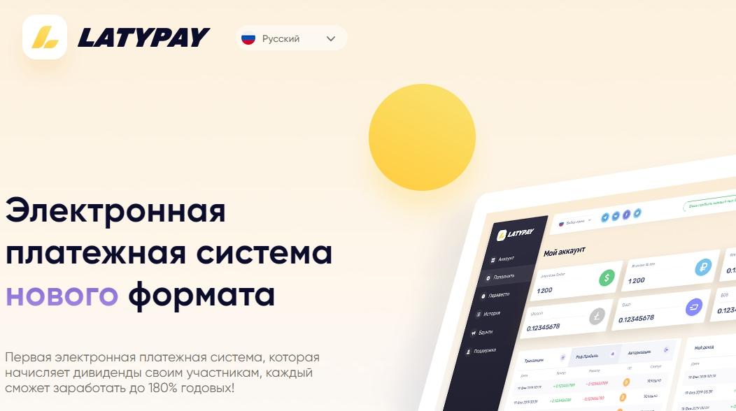 HYIP NEWS - Latypay