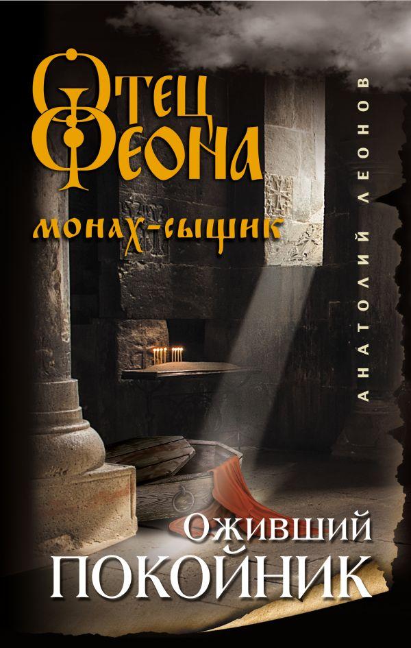 Оживший покойник. Анатолий Леонов