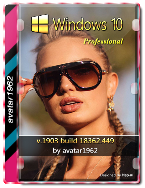Microsoft Windows 10 Pro v1903 build 18362.449 (x64) (2019) [Rus]