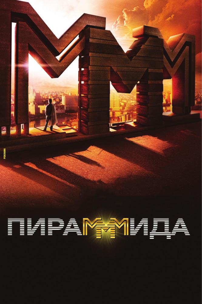 Смотреть Пирамммида Онлайн бесплатно - Россия, начало 90-х. Страна в процессе болезненного перехода от сверхцентрализованной...