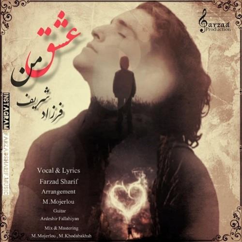 دانلود آهنگ جدید فرزاد شریف به نام عشق من