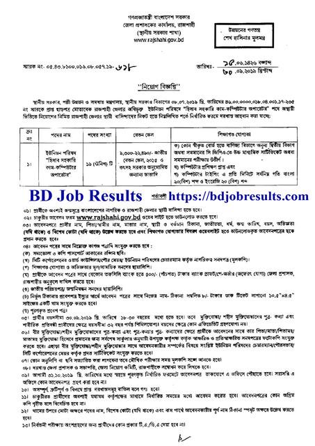 Rajshahi-Job-Circular-2019