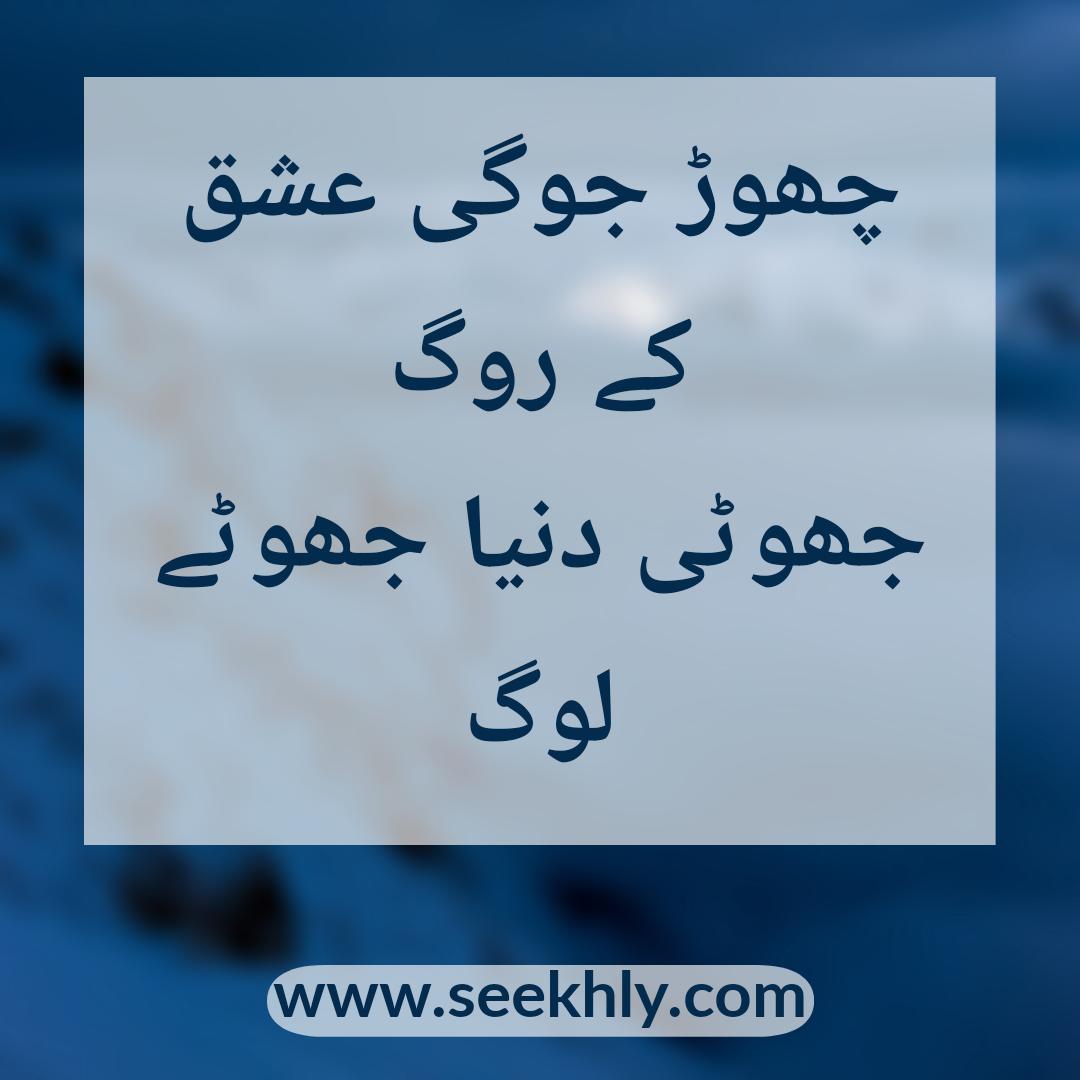Sad Quotes About Life in Urdu,Urdu poetry,Urdu Quotes,sad quotes in urdu,Sad Poetry,