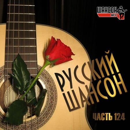 Русский Шансон 124 (2021) MP3