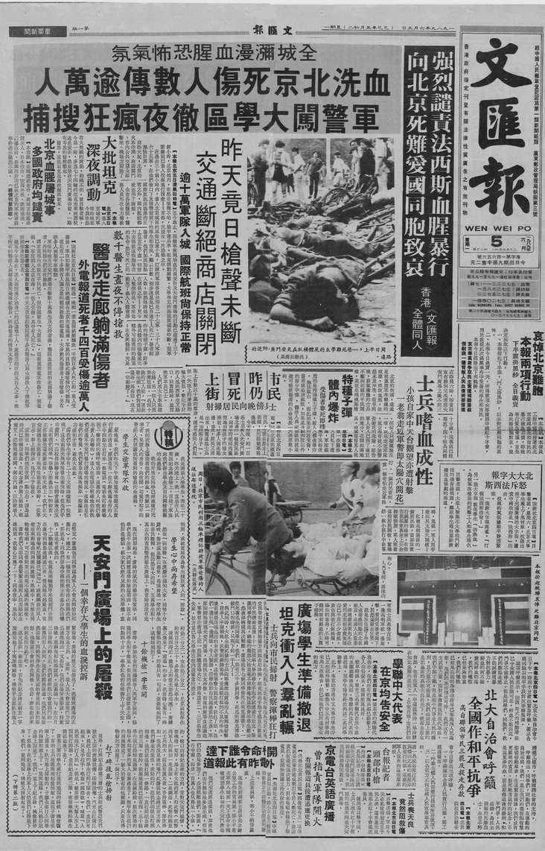 1989-06-04-Wen-Hui