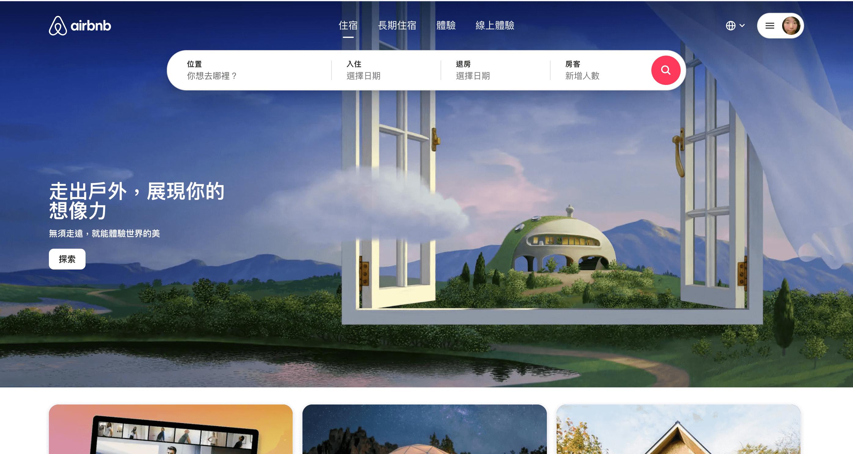 Airbnb找住宿