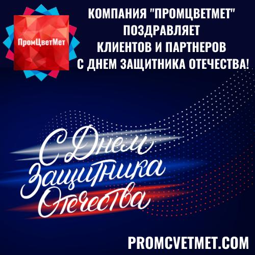 23-promcvetmet-picture