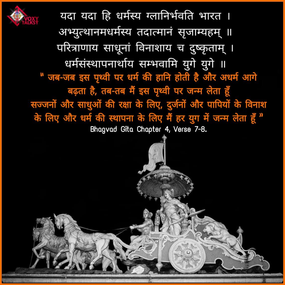 Janamashtami | Lord Krishna | VoxyTalksy