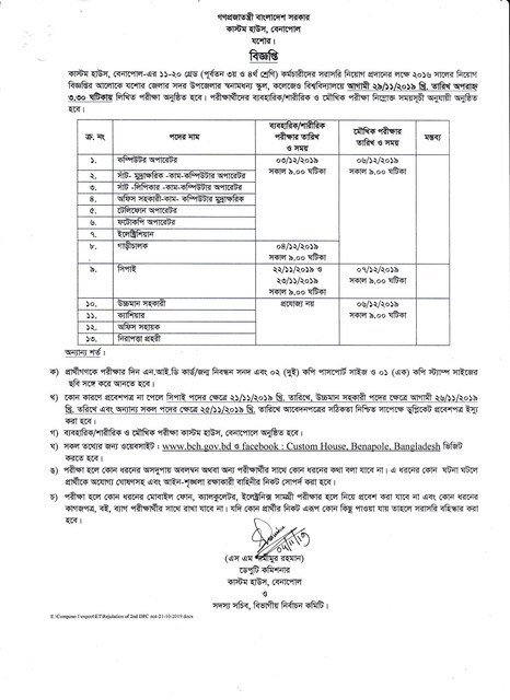 BCH-Written-and-Viva-Practical-Exam-Date-2019-PDF-1