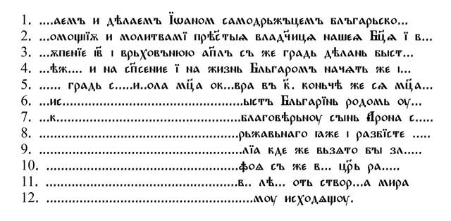 1920px-Original-Bitola-Inscription