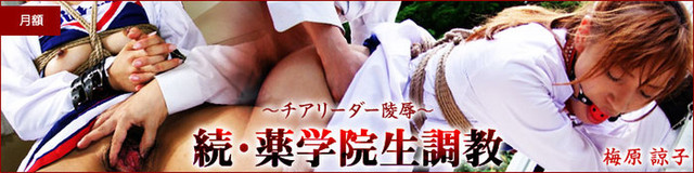SM-Miracle e0470 続・薬学院生調教 ~チアリーダー陵辱~ 梅原諒子