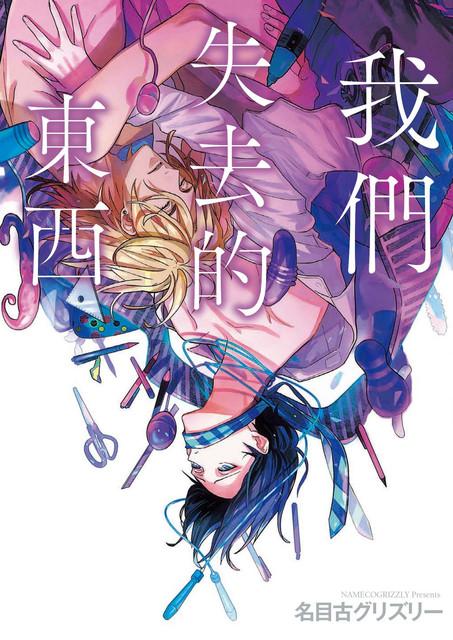 【台灣東販】2020年12月漫畫新書書訊 3