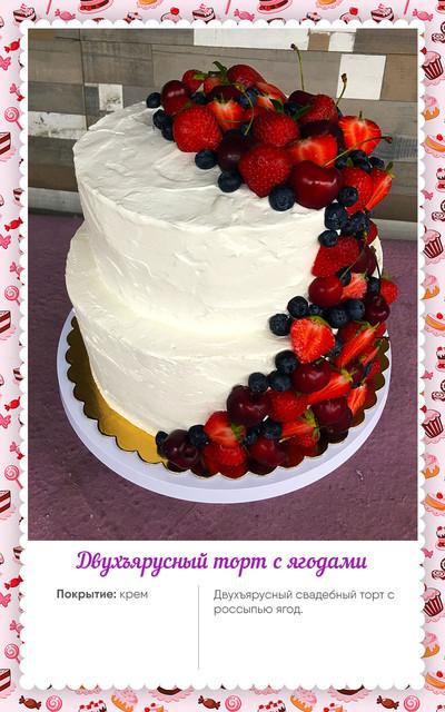 торт свадебный 9