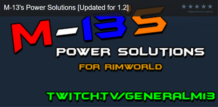 M-13's Power Solutions