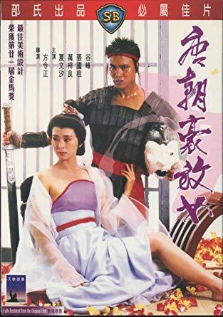 An Amorous Woman of Tang Dynasty (1984) ปรารถนารักราชวงศ์ถัง