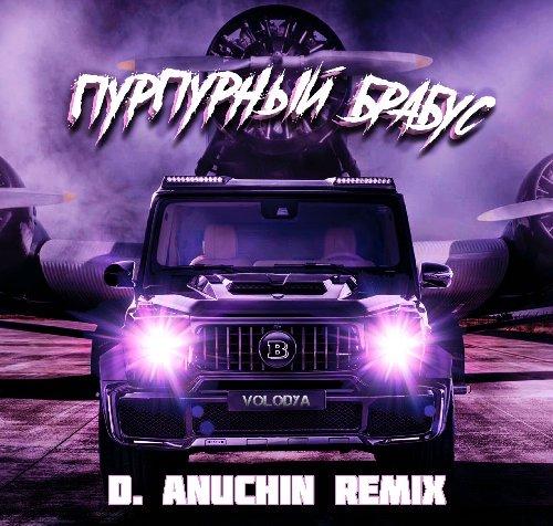 Volodya - Пурпурный брабус (D. Anuchin Remix) [2020]