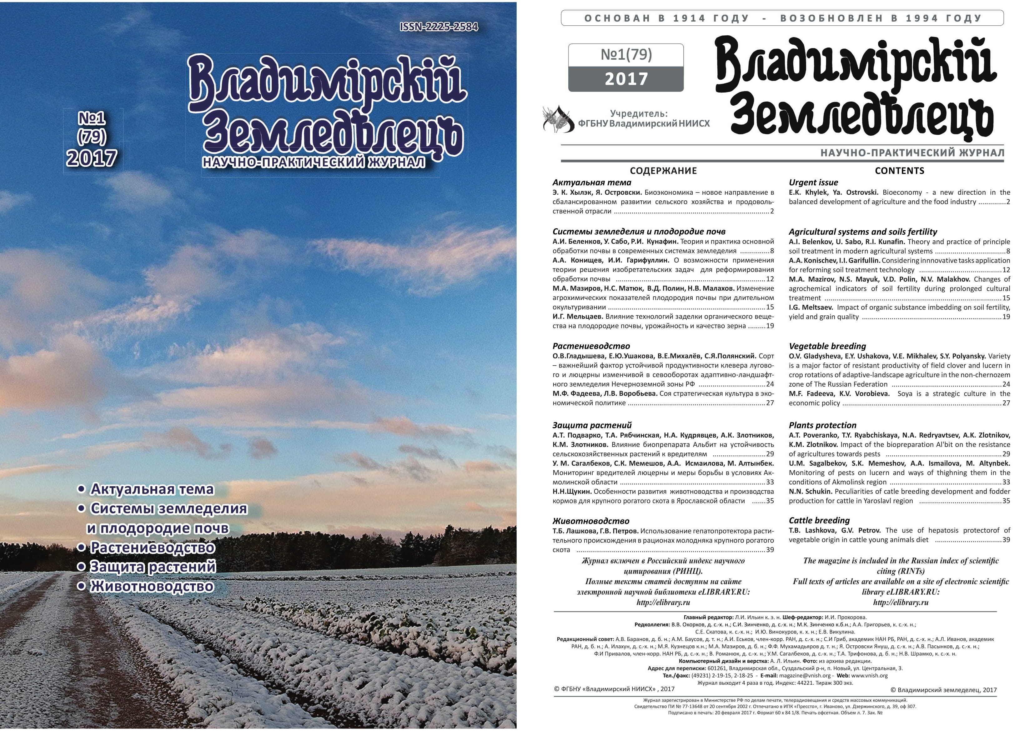 Владимирский земледелец 1(79) 2017