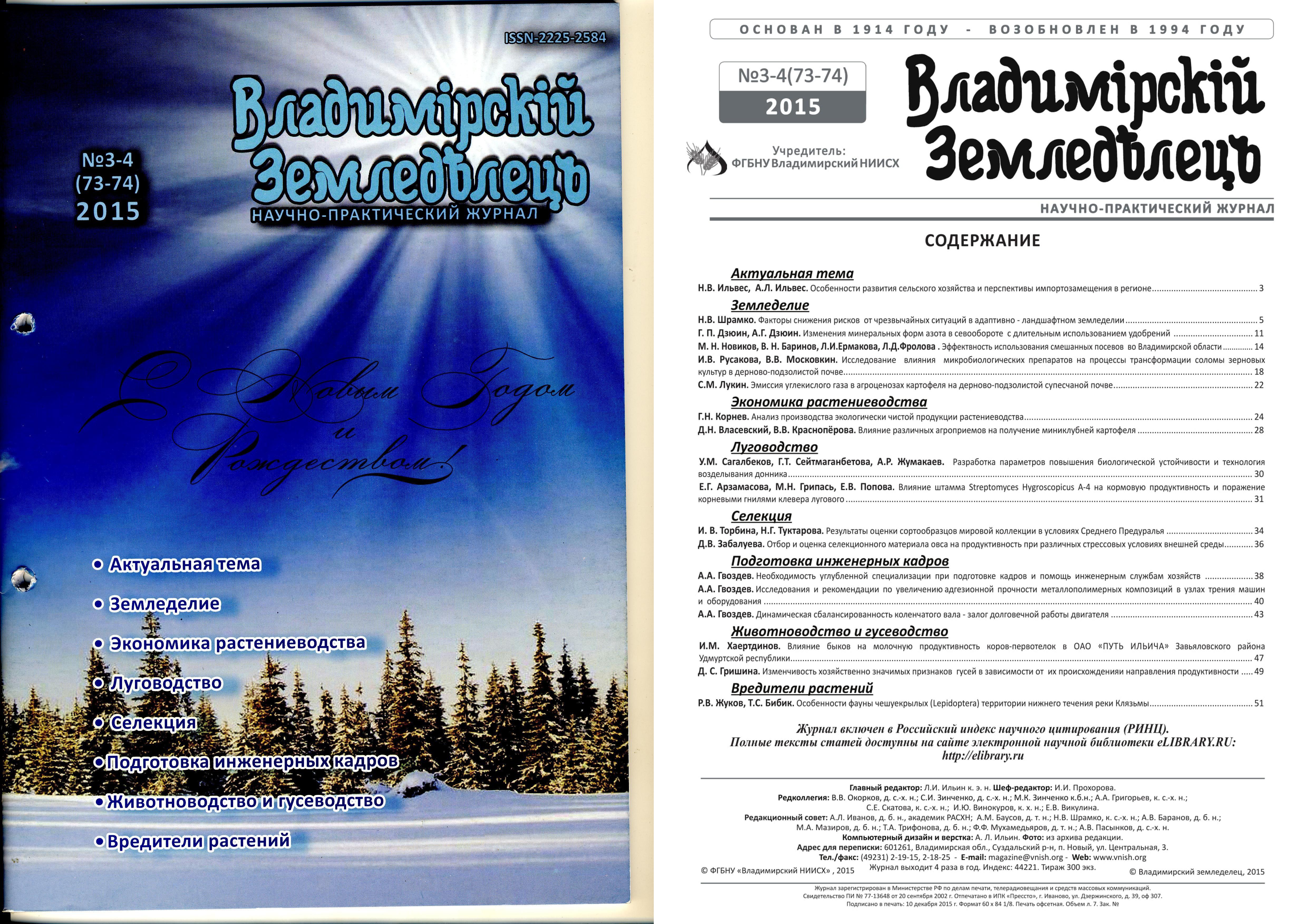 Владимирский земледелец 3-4(73-74) 2015