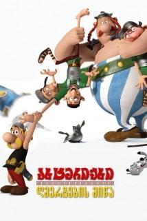 ასტერიქსი: ღმერთების მიწა Asterix and Obelix: Mansion of the Gods