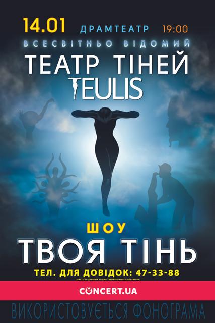 Teulis-120-180