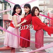 Hinatazaka46-Sonna-Koto-Nai-yo-lim-A