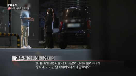PD-MBC-201117-4-34-screenshot