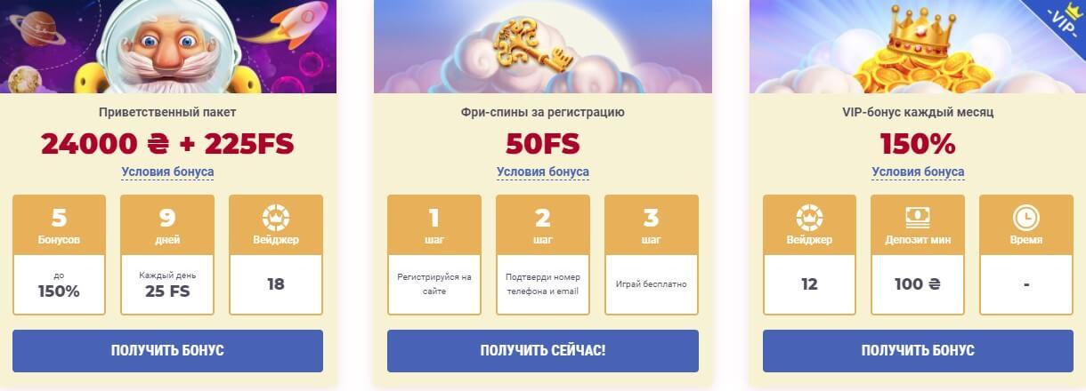 Бонусы в онлайн казино Слотокинг
