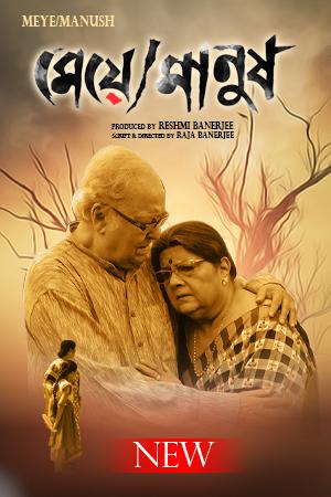 Meye Manush (2018) Bengali