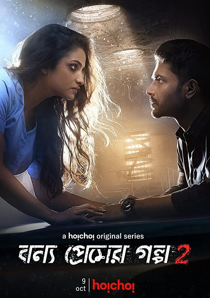 Bonyo Premer Golpo 2020 S02 Bengali Hoichoi Original Complete Web Series 720p HDRip 750MB | 350MB Download