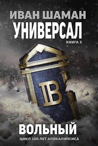 Универсал 3: Вольный. Иван Шаман