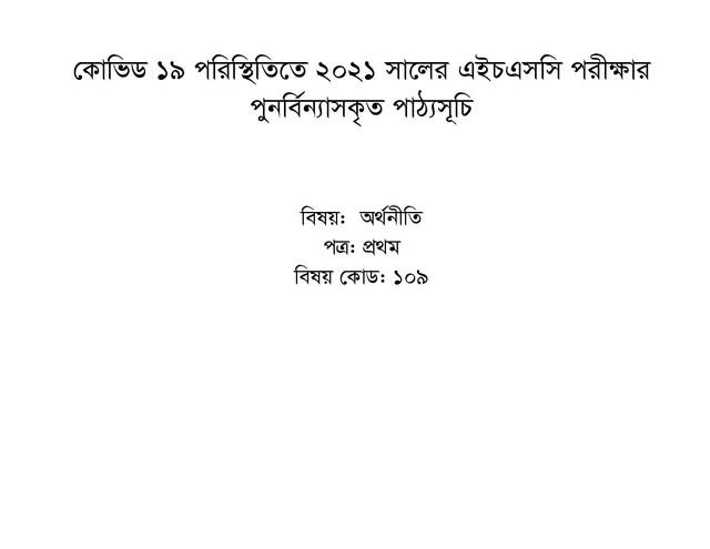 HSC Economics 1st Paper Short Syllabus 2021