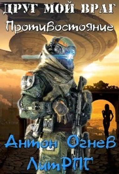 Друг мой враг 2. Противостояние - Антон Огнев