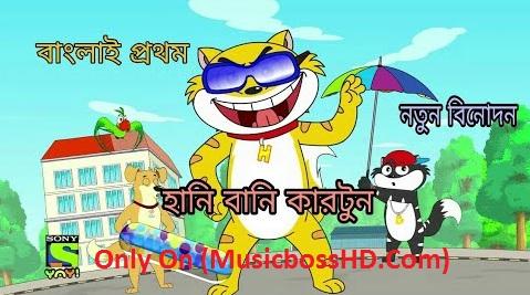 Honey Bunny Bangla Carton Ep-(655-657)-29th November 2020 Download Zip
