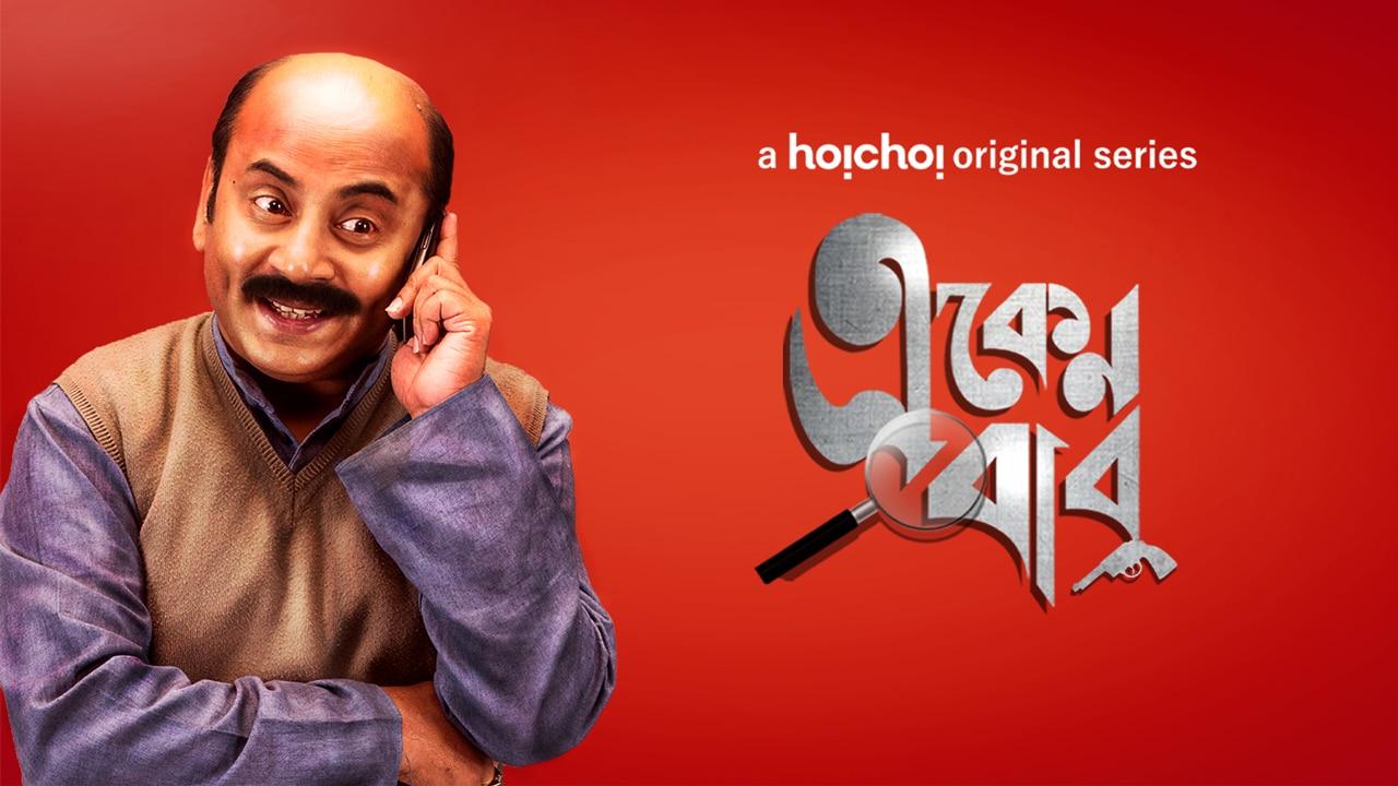 Eken Babu Trilogy (2018-2020) Bengali Season 1-3 Complete Web Series 480p, 720p, 1080p Download
