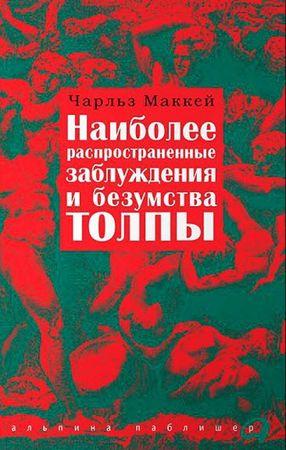 """Книги про финансы: """"Наиболее распространенные заблужденияи безумства толпы"""", Чарльз Маккей"""
