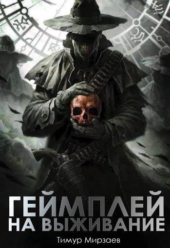 Тимур Мирзаев - Геймплей на выживание