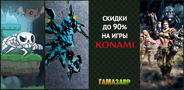 Konami-90-SALE.jpg