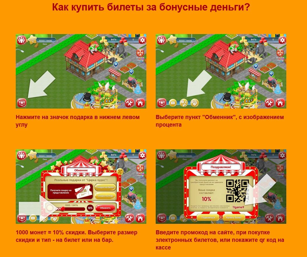 Приобретение билетов за бонусы - инструкция