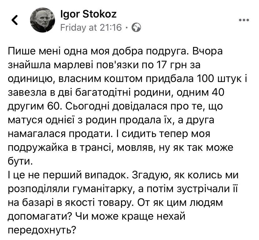 Волонтер Берлинская призвала украинцев помочь в обеспечении воинов масками - Цензор.НЕТ 410