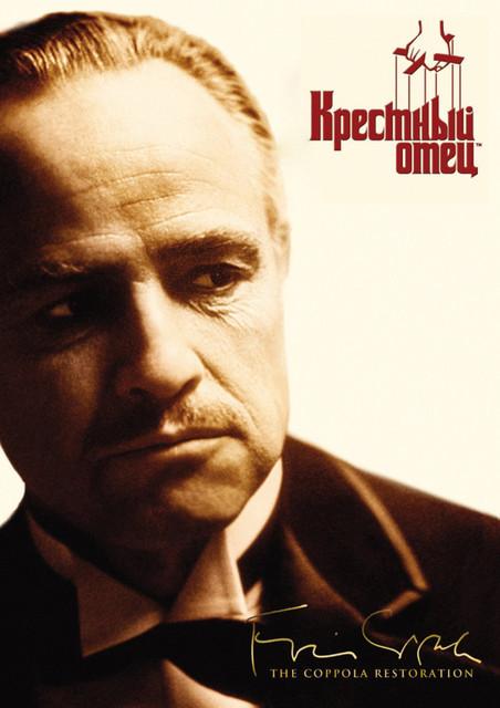 Смотреть Крестный отец / The Godfather Онлайн бесплатно - Криминальная сага, повествующая о нью-йоркской сицилийской мафиозной семье Корлеоне....