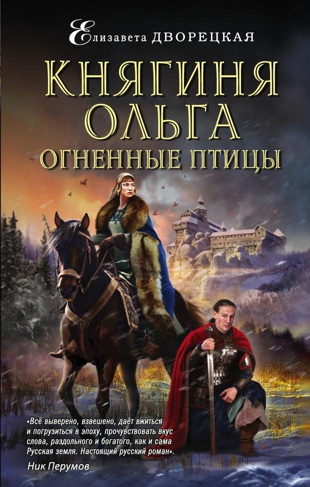 Елизавета Дворецкая «Княгиня Ольга. Огненные птицы»