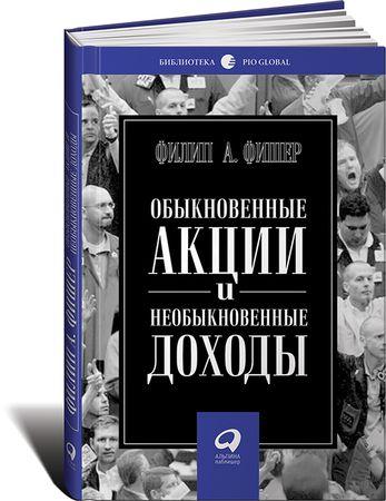 """Книги про финансы: """"Обыкновенные акции и необыкновенные доходы"""", Филип Фишер"""