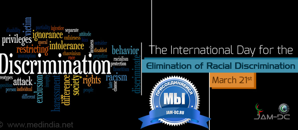 Против расовой дискриминации