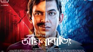 Aynabaji (2016) Bangladeshi Movie HDRip 720p