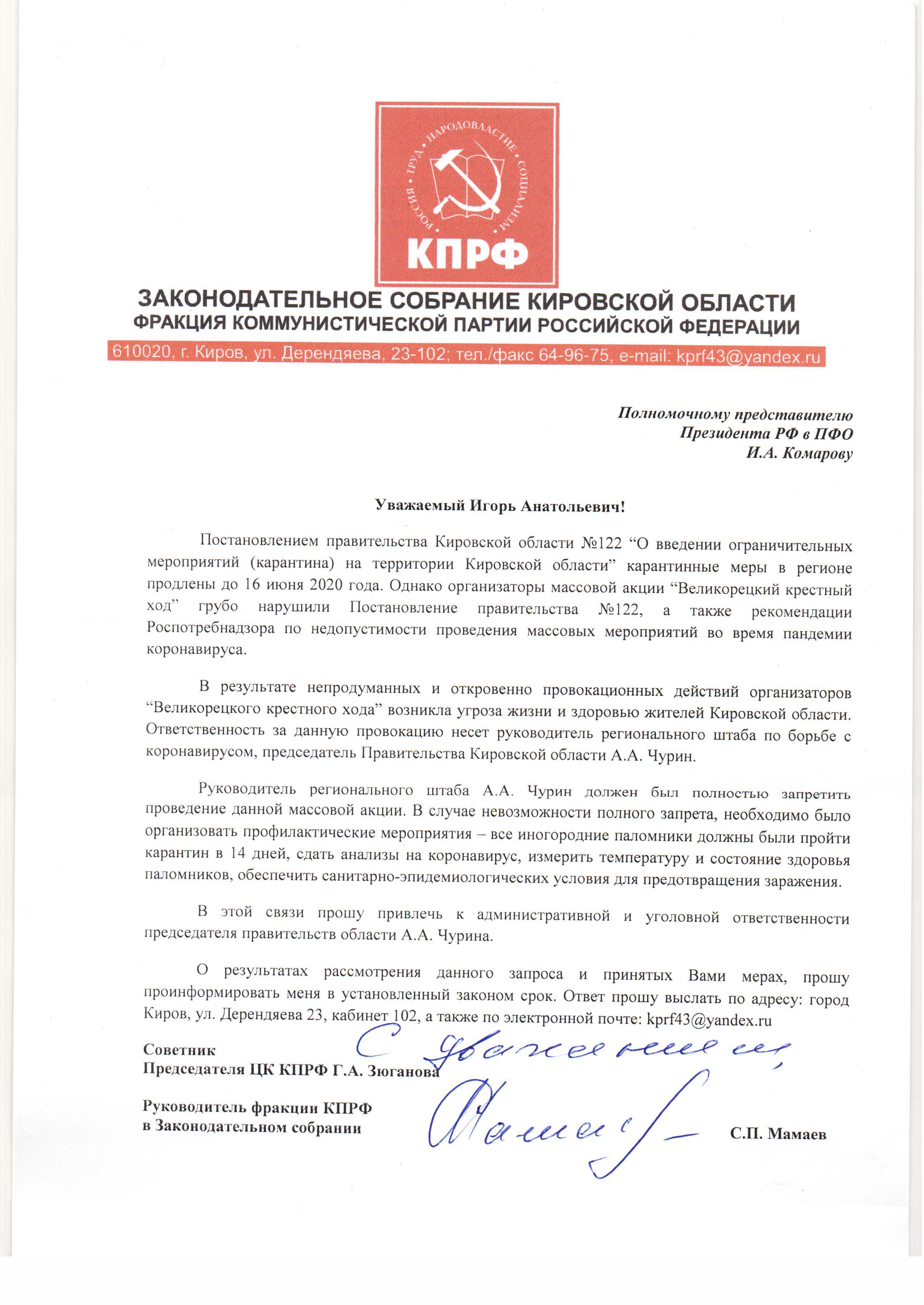 Чурин и Сандалов