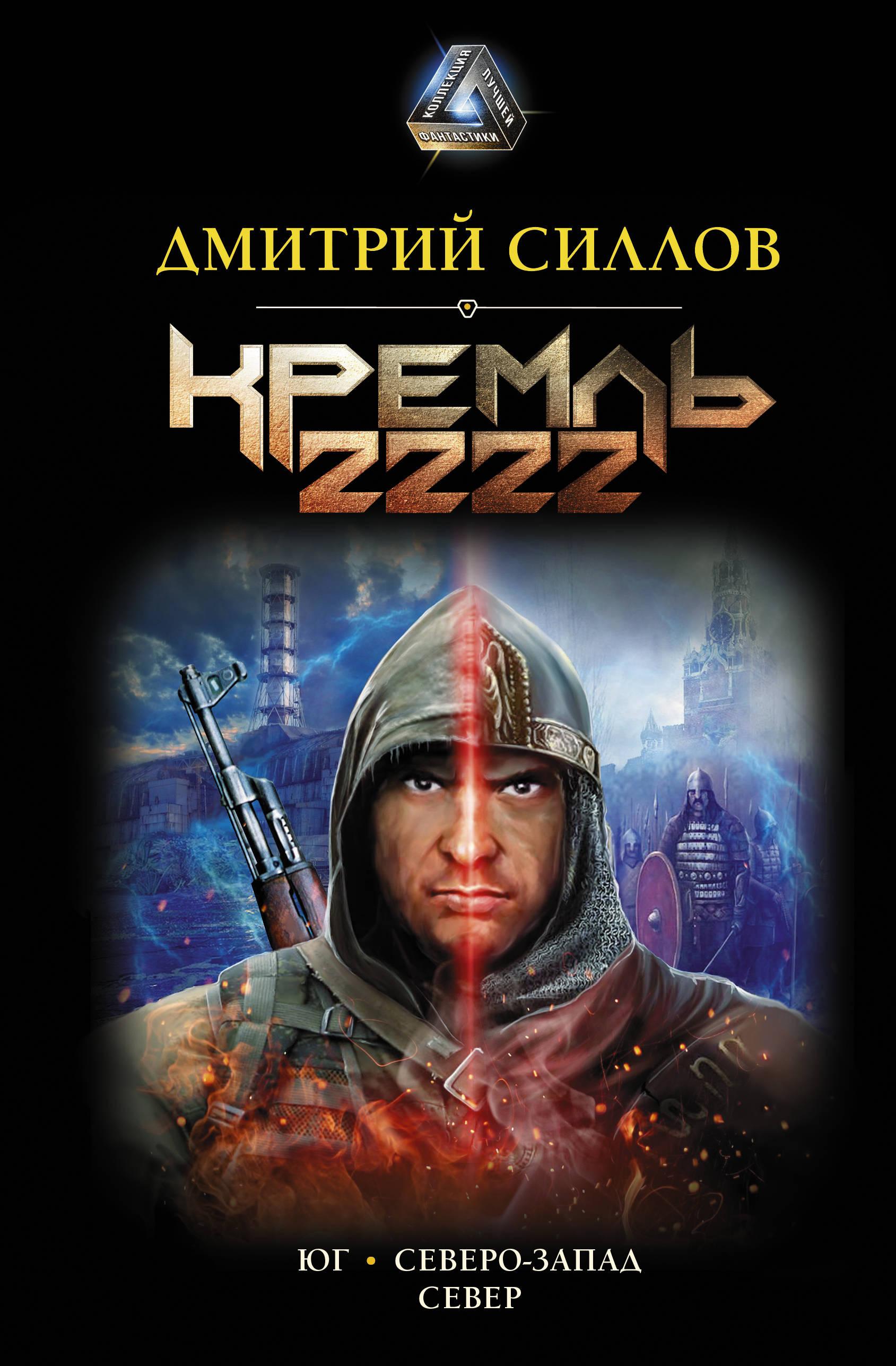 Дмитрий Силлов «Кремль 2222. Юг. Северо-Запад. Север»