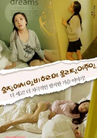 Mistress Riding Part Timer in a Bar (2021) Korean Full Movie 720p Watch Online