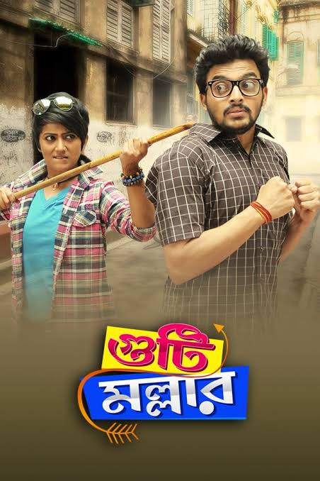 Guti Malhar (2016) Bengali WEB-DL  720P  x264  900MB  Download