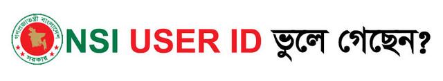 NSI User ID Recovery
